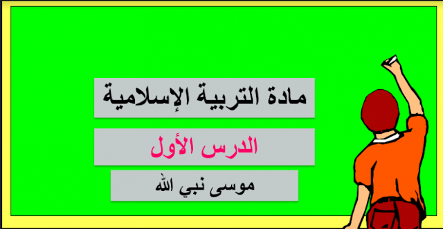 حل درس موسى نبي الله للصف العاشر التربية الاسلامية