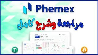تأسست Phemex في 25 نوفمبر 2019. ، في سنغافورة ، وهي مملوكة لشركة Phemex Financial Pte. المحدودة. هدفهم المعلن هو أن تصبح منصة تداول مشتقات العملات المشفرة الأكثر موثوقية في العالم مع الحفاظ على النهج الموجه للمستخدم. الشركة من الشاطئ ، مسجلة في جزر فيرجن البريطانية ، مثل العديد من شركات التشفير الأخرى المماثلة. أسباب ذلك في الغالب متعلقة بالأعمال - معايير تنظيمية أكثر مرونة ومعدلات ضريبية أقل بكثير. في وقت قصير ، اجتذبت Phemex أكثر من 50000 مستخدم جديد وسجلت أكثر من 700 مليون دولار من حجم التداول اليومي مما يجعلها من بين أفضل 10 بورصات مشتقة في تصنيفات Coinmarketcap.