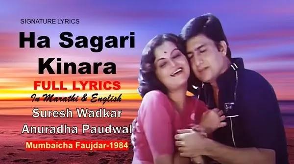 Ha Sagari Kinara Lyrics - SURESH WADKAR - Anuradha Paudwal
