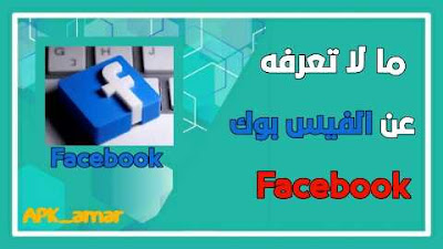 ما لا تعرفه عن تطبيق الفيس بوك Facebook
