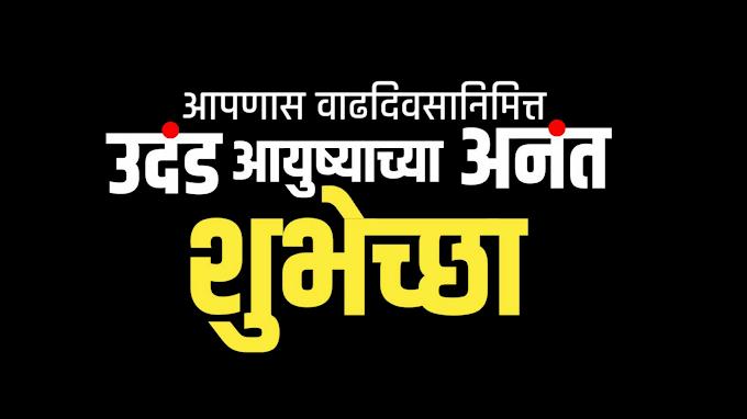 Marathi Birthday Status(उदंड शुभेच्छा)
