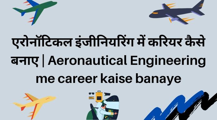 aeronautical-engineering-me-career