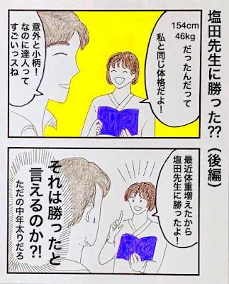 合気道の塩田剛三先生に勝った体重