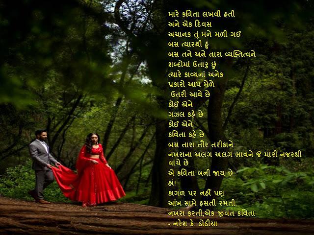 Mare kavita lakhvi hati Gujarati Kavita By Naresh K. Dodia