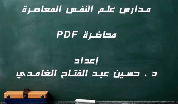 مدارس علم النفس المعاصرة pdf