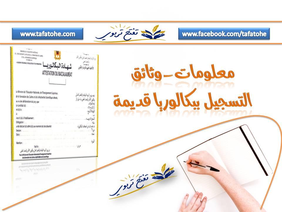 كيفية التسجيل ببكالوريا قديمة في الجامعات المغربية