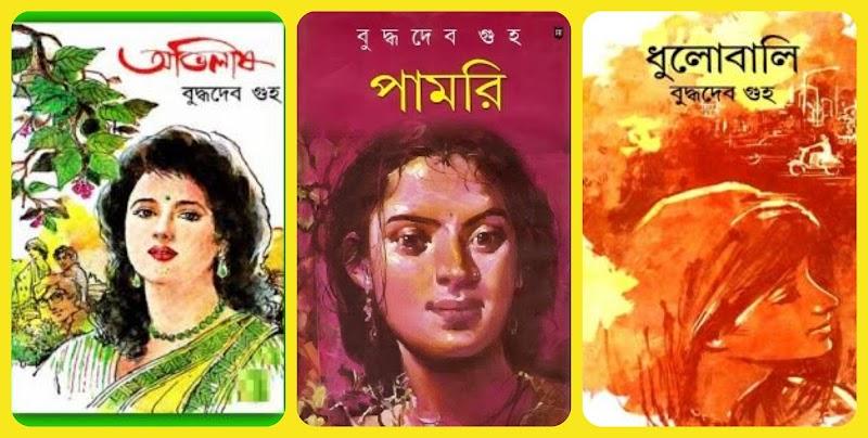 Buddhadeb Guha Books Pdf - Buddhadeb Guha Books Download - Buddhadeb Guha Pdf