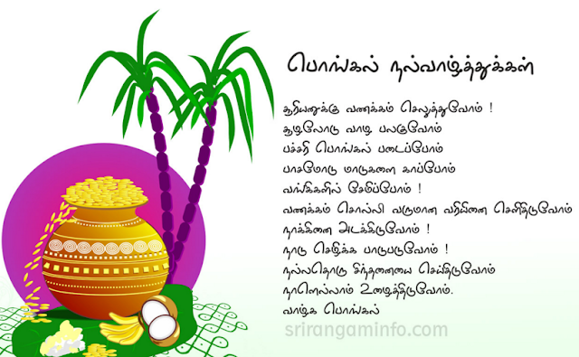 wallpapers of pongal 2016