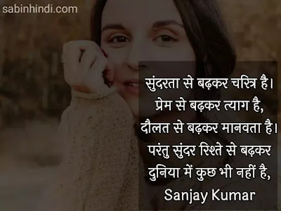 hindi-quotes-on-beauty