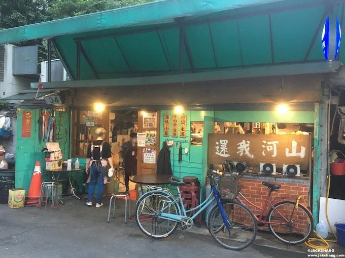 食|台北【松山區】村子口-眷村菜、滷味小菜、麵食。