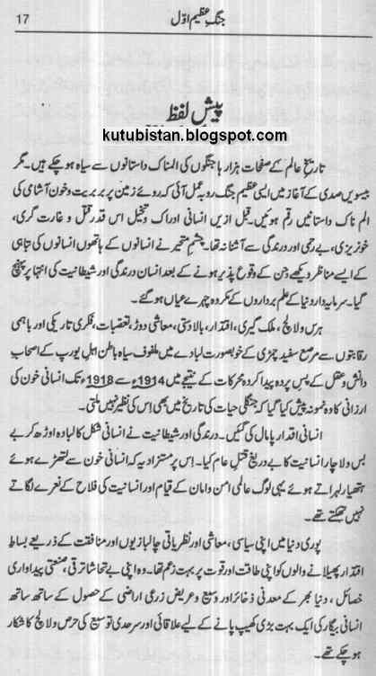 Preface of Jang-e-Azeem Awwal Urdu book