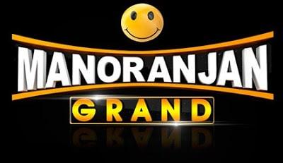 Manoranjan Grand Bhojpuri ki Nayi Frequency, naya channel 44vi auction me