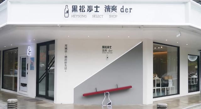 黑松沙士 清爽der選物店
