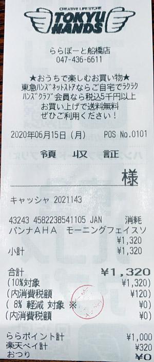 東急ハンズ ららぽーと船橋店 2020/6/15 のレシート