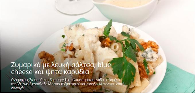 Ζυμαρικά με λευκή σάλτσα, blue cheese και ψητά καρύδια