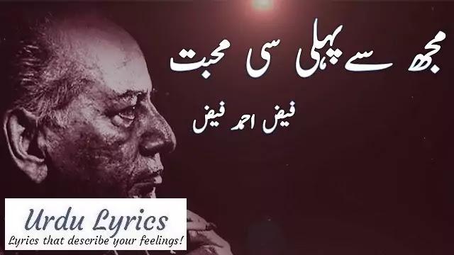 Mujhse Pehli Si Muhabbat - Faiz Ahmed Faiz - Urdu Ghazal Poetry