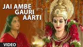 दुर्गा आरती Jai Ambe Gauri Lyrics - Anuradha Paudwal