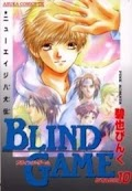 Blind Game