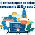 СЕО оптимизация на сайтове от компанията VISEO