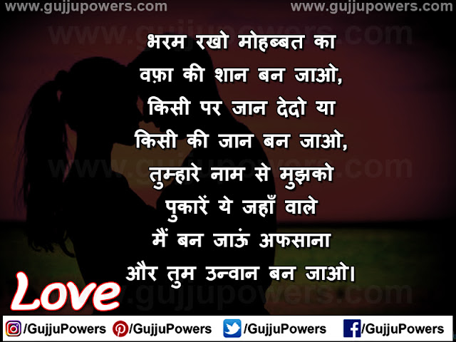 love shayari of image