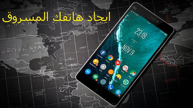 افضل 3 تطبيقات للبحث عن هاتفك المفقود