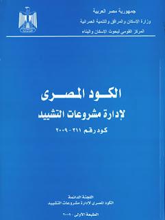 كتاب الكود المصرى