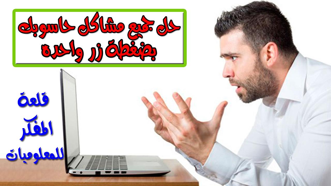 اداة رهيبة لحل واصلاح جميع مشاكل الحاسوب بضغطة زر واحده_ComIntRep