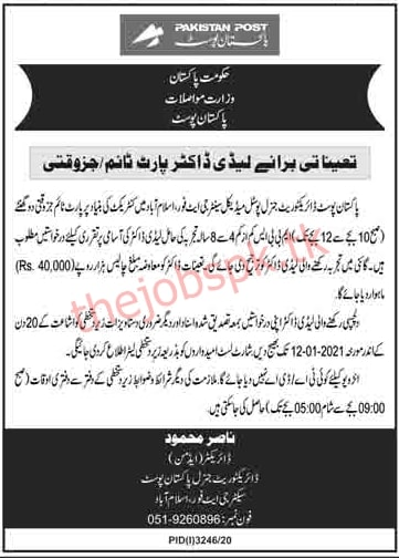 Government of Pakistan Ministry of Communication Pakistan Post Jobs 2021 for Lady Doctor