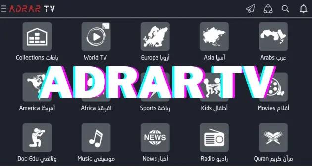 أحدث إصدار من تطبيق Adrar TV IPTV APK 2021