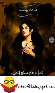 روايات عربية : تحميل رواية أحنث بوعده pdf