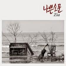 Rumor Lyrics - Zia - United Lyrics