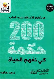 تحميل كتاب 200 حكمة كي نفهم الحياة، من كنوز الأستاذ سيد قطب ـ سيد حامد