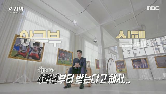 야구부 가입을 원했던 박지성