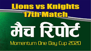 Lions vs Knights 17th ODI Match Prediction Who will win today #MomentumODI2020