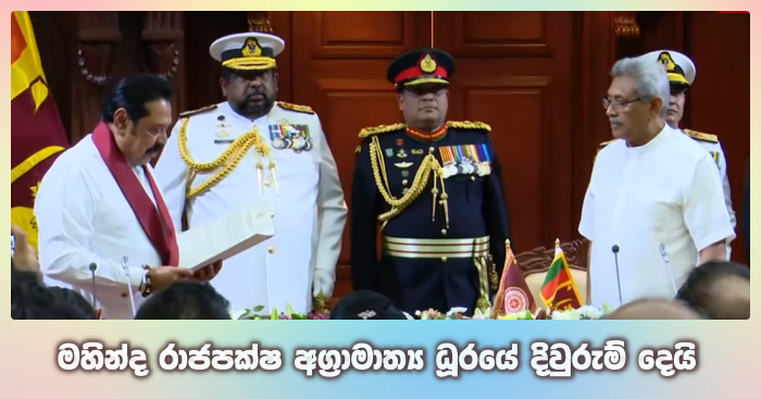 https://www.gossiplankanews.com/2019/11/mahinda-prime-minister-sworn-in.html#more