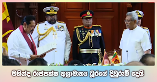 Mahinda Rajapaksa takes oaths as prime minister