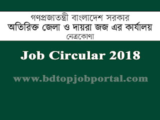Sessions Judge's Office, Netrokona Job Circular 2018
