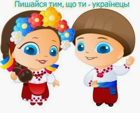 гордись тем что ты украинец