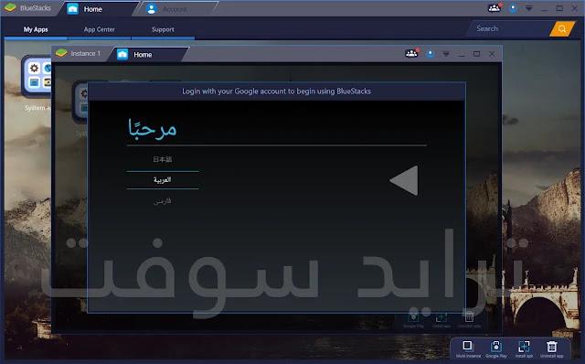برنامج Bluestacks 4 لتشغيل تطبيقات الاندرويد علي الكمبيوتر