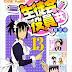 [DVDISO] Seitokai Yakuindomo* OVA 5 (Bundle with Manga Vol.13) [160415]