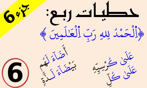 حطيات ربع (الحمد) - جزء 6