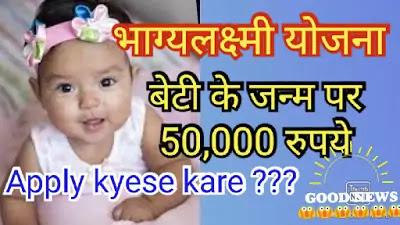 Bhagya Laxmi Yojana Details