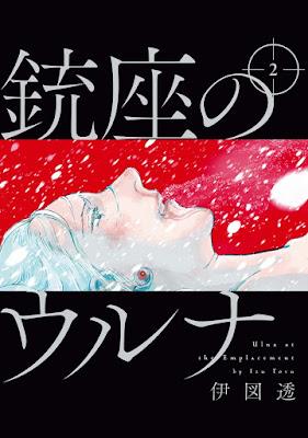 [Manga] 銃座のウルナ 第01-02巻 [Juza no Uruna Vol 01-02] Raw Download