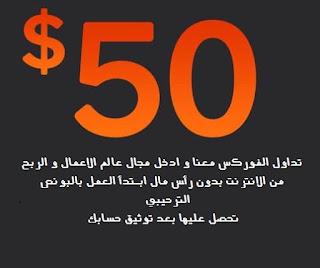 بونص تداول بقيمة 50$