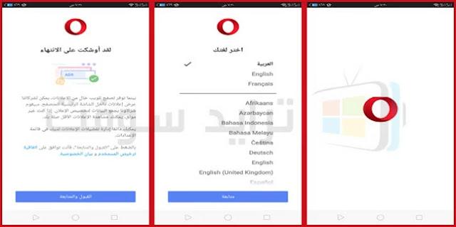 Download Opera Mini Browser