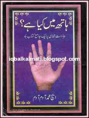the complete book of palmistry pdf