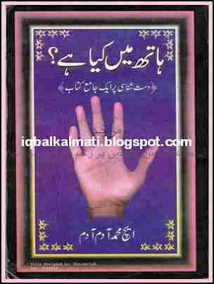 Palmistry in Urdu PDF Book