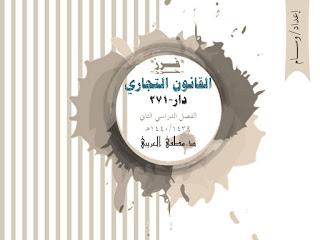 اسئلة القانون التجاري جامعة الامام