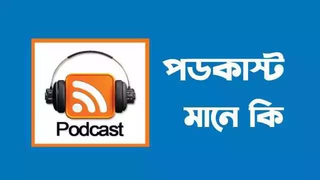Podcast মানে কি