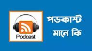পডকাস্ট কি | Podcast মানে কি